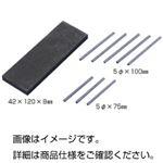 (まとめ)炭素棒 5φ×75mmC-75(10本組)【×3セット】