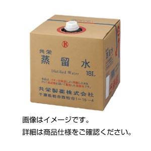 (まとめ)蒸留水 18L【×3セット】 - 拡大画像