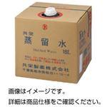 (まとめ)蒸留水 18L【×3セット】