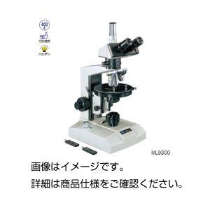偏光顕微鏡 ML9300 - 拡大画像