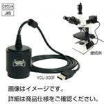 USBカメラ YCU-300F