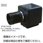 USB2.0カメラ 285CX-WOM