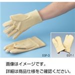 (まとめ)テクノーラ耐熱手袋EGT-1 3本指 1双【×3セット】