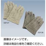 (まとめ)テクノーラ耐熱手袋 EGF-37【×3セット】
