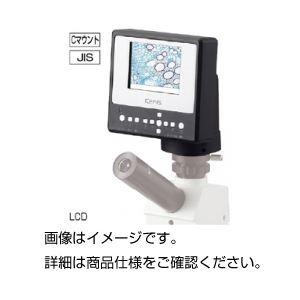 液晶付デジタルカメラLCD(顕微鏡アダプタ付) - 拡大画像