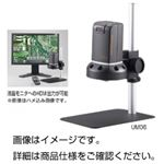 HDMI出力付ズームスコープ UM06