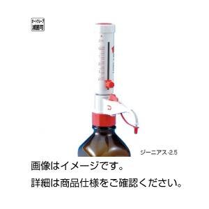 ボトルトップディスペンサー ジーニアス-25