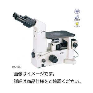 倒立金属顕微鏡 IM7100 - 拡大画像