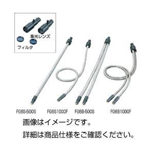 (まとめ)1灯用ライトガイド FG6S-500S【×3セット】 - 拡大画像