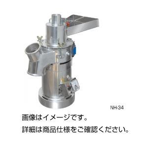 卓上強力粉砕器 NH-34 - 拡大画像