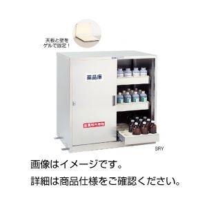 耐震スライド式薬品庫(耐震薬品庫)SRY - 拡大画像