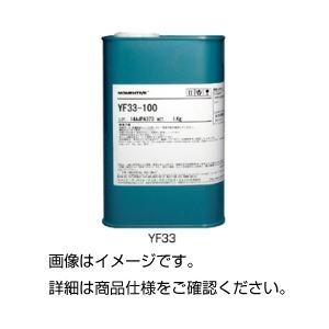 (まとめ)シリコーンオイルKF96-100 1kg【×3セット】 - 拡大画像