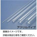 (まとめ)アクリルパイプ 10φ×1.0 50cm×2本【×5セット】