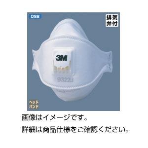 (まとめ)3M防塵マスクNO.9322J-DS2 入数:10枚【×3セット】 - 拡大画像