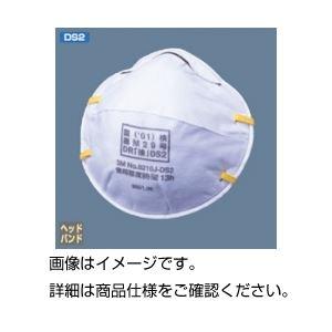 (まとめ)3M防塵マスク No8210J-DS2 入数:20枚【×3セット】 - 拡大画像