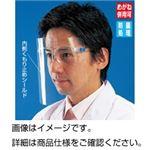 (まとめ)ディスポフェイスシールドYF-800L【×3セット】