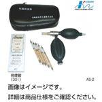 (まとめ)気流検査器 AS-2 連続発生用 【×3セット】