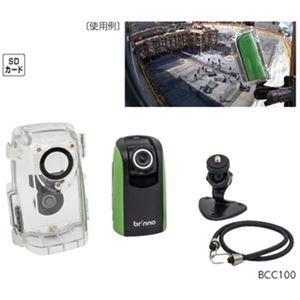 広角タイムラプスカメラ BCC100 - 拡大画像