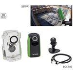 広角タイムラプスカメラ BCC100