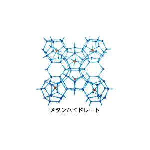 分子構造模型モル・タロウ メタンハイドレート MHW-1 - 拡大画像