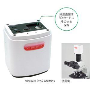 顕微鏡デジタルカメラ VisualixPro2 - 拡大画像