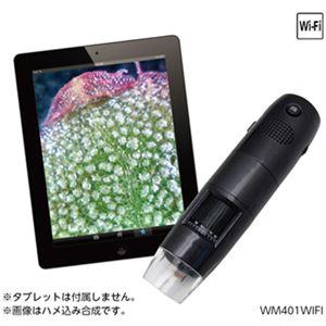 WiFiデジタル顕微鏡カメラ WM401WIFI - 拡大画像