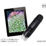 WiFiデジタル顕微鏡カメラ WM601WIFI