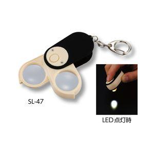 LED繰出しルーペ SL-47 - 拡大画像