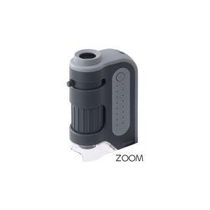 ハンディ顕微鏡 ZOOM - 拡大画像