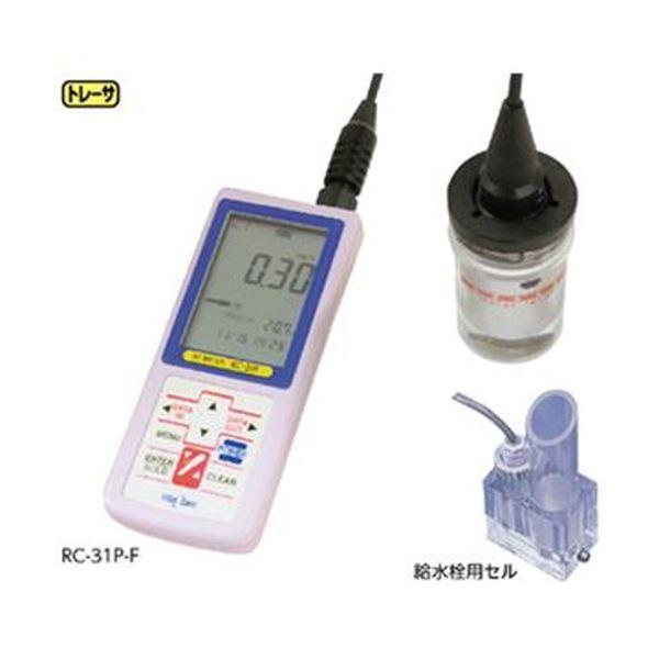 ポータブル残留塩素計 RC-31P-F(採水・投込み用)