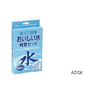 おいしい水検査セット AZ-DK - 拡大画像