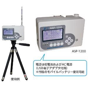 エアーサンプリングポンプ ASP-1200 - 拡大画像