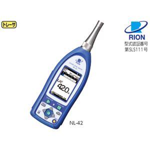 普通騒音計 NL-42K(検定付) - 拡大画像