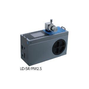 デジタル粉塵計 LD-5R/PM2.5 - 拡大画像