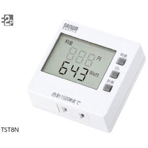 ワットモニター TST8N - 拡大画像