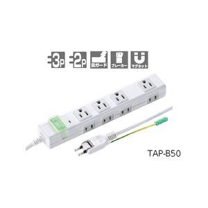 便利タップ TAP-B50 - 拡大画像