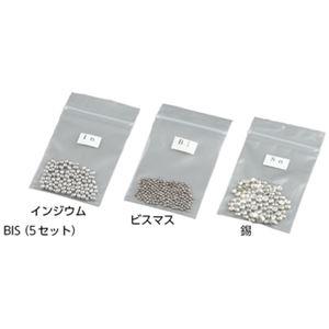 低融点金属材料セット BIS(5セット) - 拡大画像