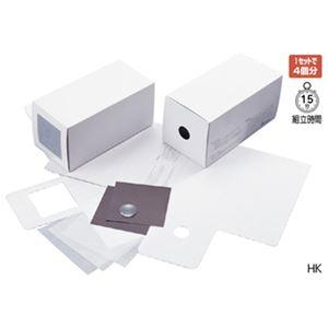 箱カメラの仕組キット(4個組) HK - 拡大画像