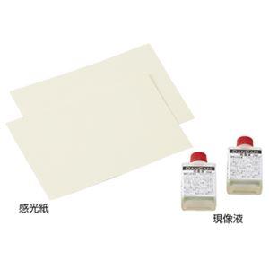 感光紙セット(現像液付) - 拡大画像