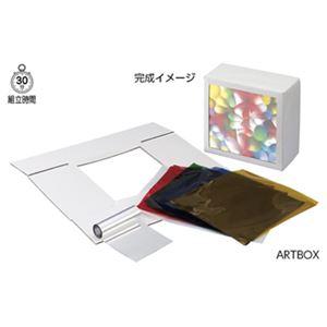 光の箱工作セット ARTBOX - 拡大画像