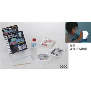光るバルーンスライム 0600 - 拡大画像