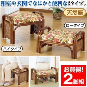 スツール/天然籐らくらく座椅子2脚組 【ハイタイプ+ロータイプ】 ロータイプ/座面高23cm ハイタイプ/座面高33cm