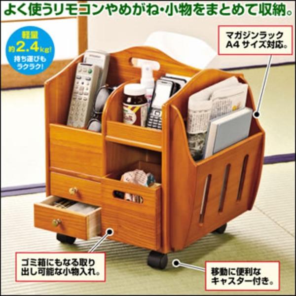 リモコンや眼鏡、小物をまとめて収納できる「サイドワゴン/便利ワゴン 木製(天然木) マガジンラック/小物入れ/取っ手/キャスター付き」