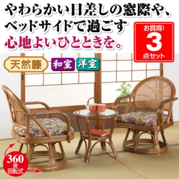 丈夫で座りやすいパーソナルチェア&机セットで心地よいひとときを!「天然籐回転座椅子 リビング3点セット(ハイタイプ座椅子2脚+強化ガラス天板テーブル) アジアン調」