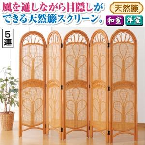 パーテーション/衝立 天然籐スクリーン 【5連】 高さ150cm 木製(籐)