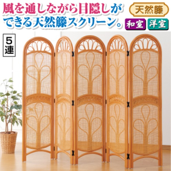 風通しが良く目隠しができる「パーテーション/衝立 天然籐スクリーン 【5連】 高さ150cm 木製(籐)」
