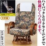 天然籐リクライニング回転座椅子 【ミドルタイプ】 マガジンラック/サイドポケット付き