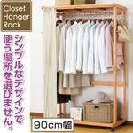天然木カーテン付きシングルハンガーラック 【90cm幅】 木製 フック/キャスター付き