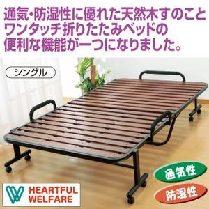 シングルベッド/天然木すのこ折りたたみベッド 立ち座り楽ちん 木製/スチール キャスター付き  - 拡大画像