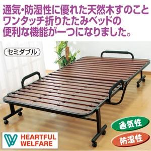 セミダブルベッド/天然木すのこ折りたたみベッド 立ち座り楽ちん 木製/スチール キャスター付き  - 拡大画像